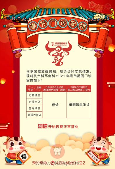 杭州科瓦齿科2021年春节门诊安排