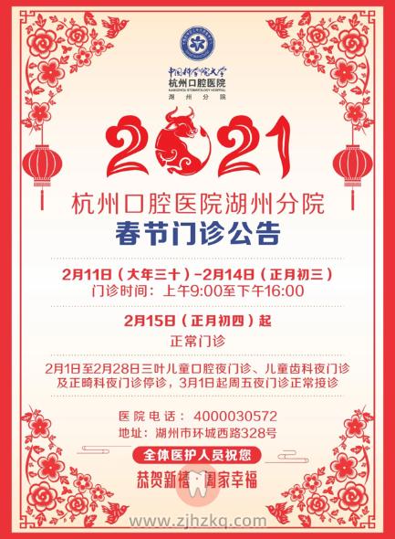 杭口湖州分院2021春节门诊时间安排