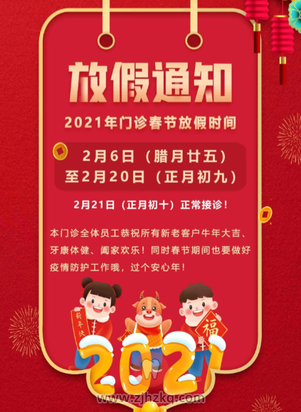 杭州黄丽芳口腔2021年春节放假通知
