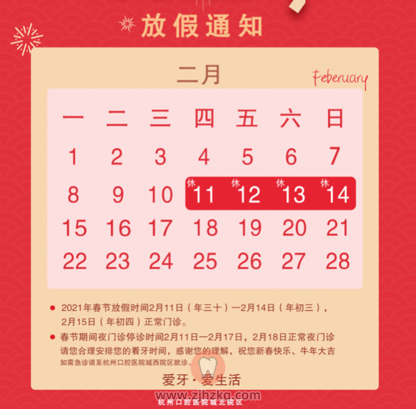 杭州口腔医院城北分院2021春节门诊时间安排