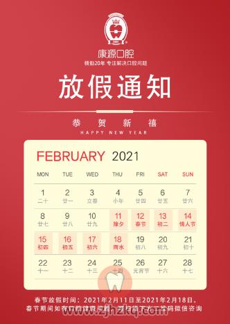 杭州康源口腔2021年春节放假通知