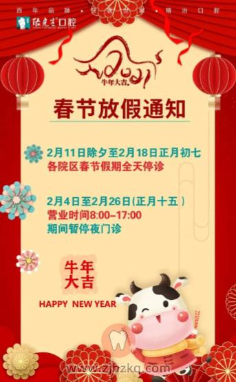 杭州张尧生口腔2021年春节放假安排