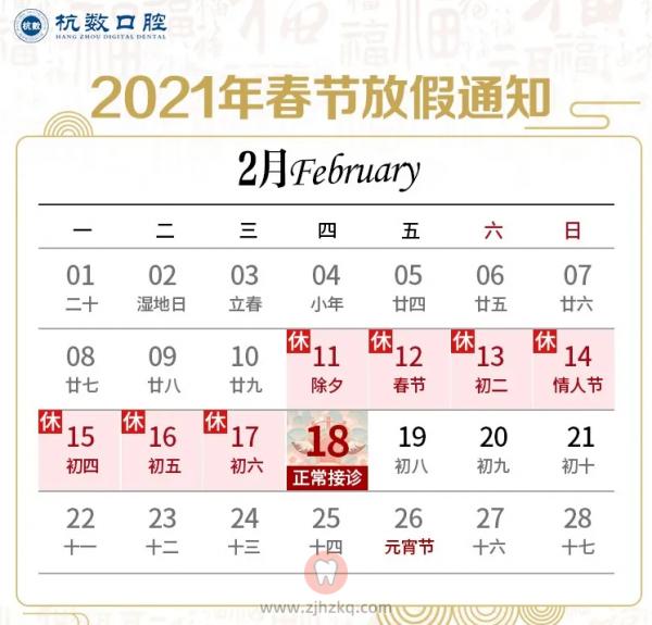 杭数口腔2021年春节开诊时间安排