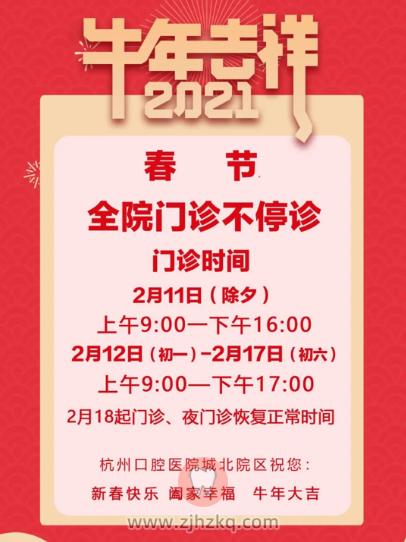 杭州口腔医院城北院区2021年春节不停诊