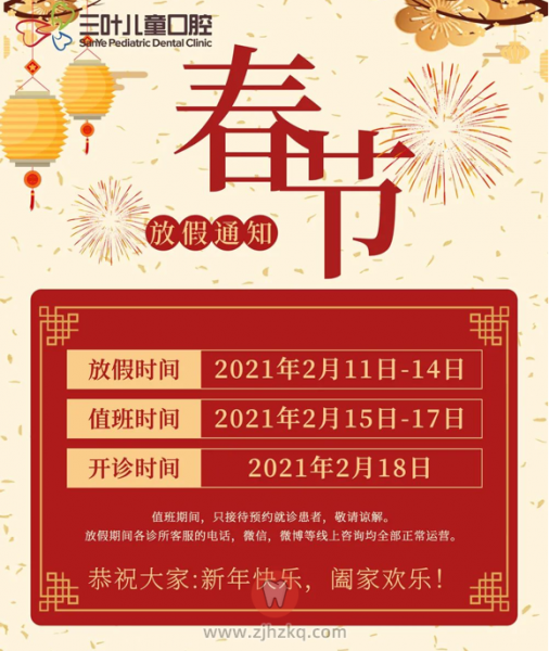 三叶儿童口腔2021年春节放假通知