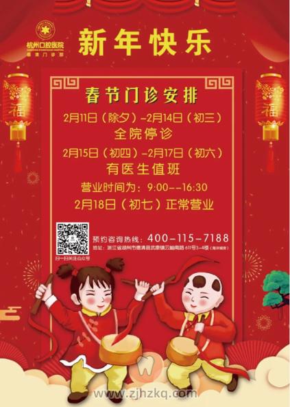 杭口德清分院2021年春节期间门诊安排