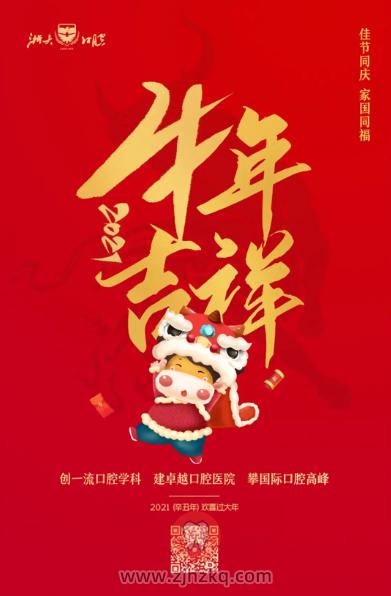 浙大口腔祝您新春快乐!