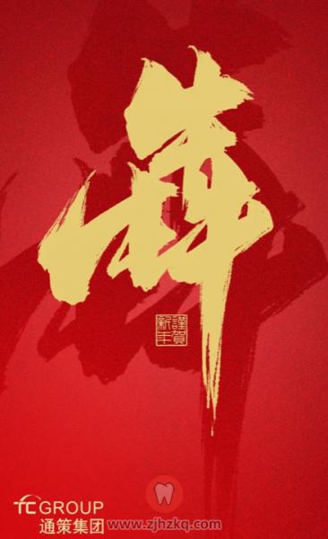 杭口通策医疗恭祝大家2021新年快乐