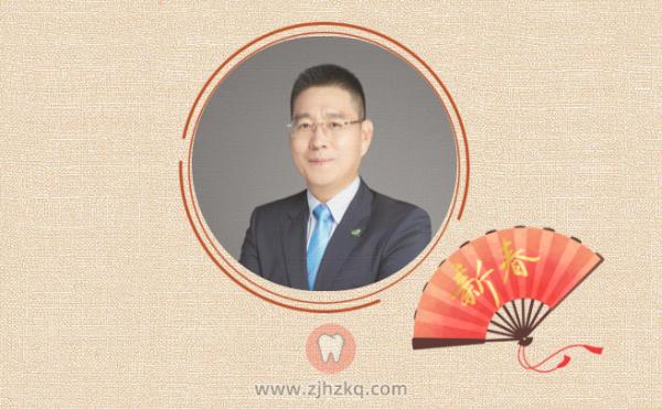 杭州牙科医院集团2021年新春贺词