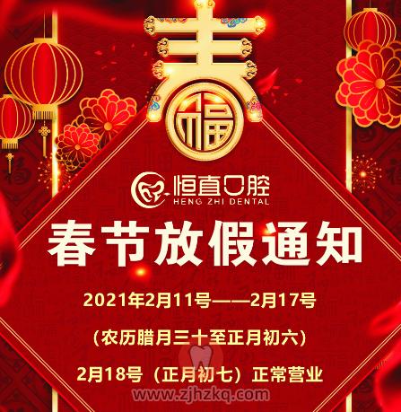 杭州恒直口腔2021年春节放假通知