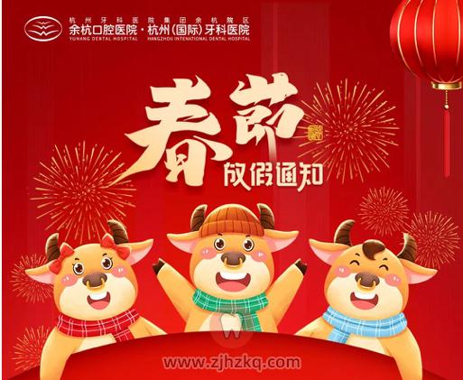 余杭口腔医院2021年春节放假通知