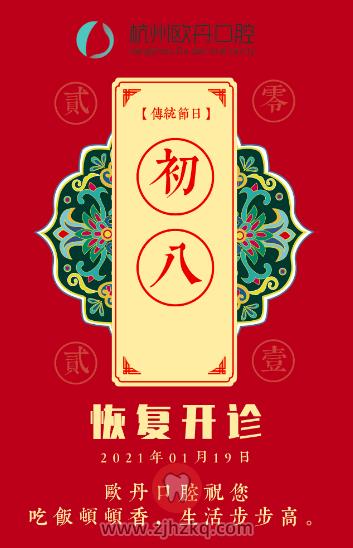 杭州欧丹口腔上班时间