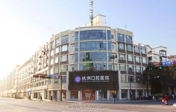 杭州口腔医院临安分院
