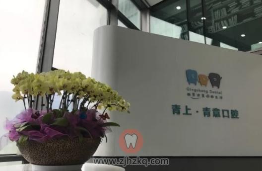 杭州青上矫正齿科地址在哪里?