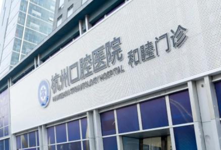 杭州口腔医院和睦院区招聘