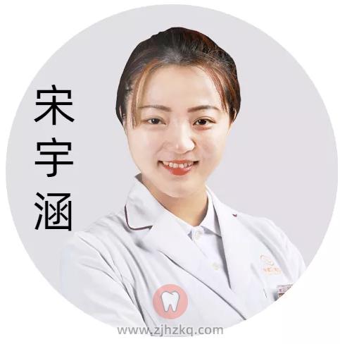 余杭口腔医院宋宇涵