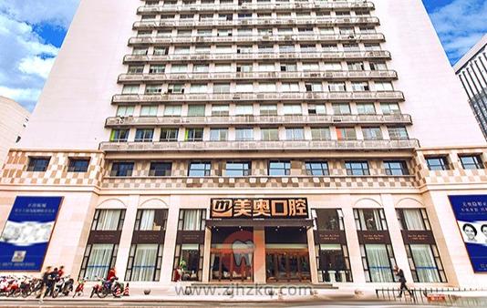 杭州美奥口腔是正规口腔医院吗?
