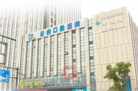 杭州云齿口腔是正规口腔医院吗?