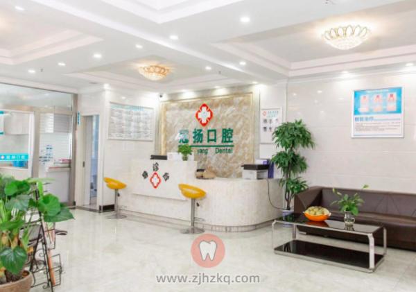 杭州冠扬口腔是正规口腔医院吗?