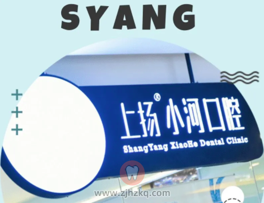杭州上扬小河口腔是正规口腔诊所吗?