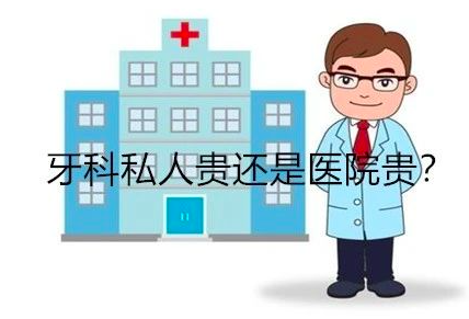 杭州看牙是去私人牙科好还是去大医院好?