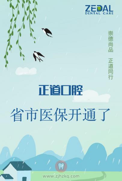 杭州正道口腔已支持省市医保