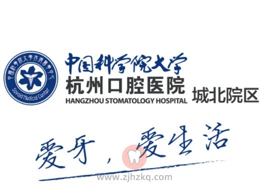 杭州口腔医院城北分院在线挂号入口