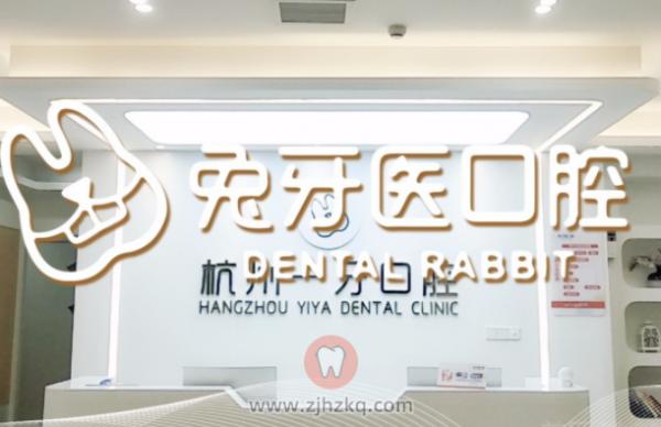 兔牙医口腔怎么样?