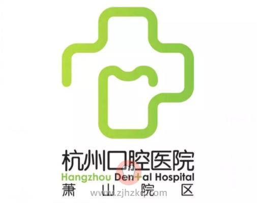 杭州口腔医院萧山分院清明节上班吗?