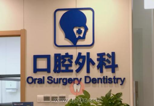 杭州哪个牙科医院好?