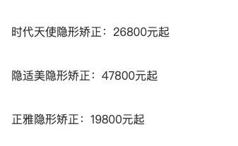 杭州国产隐形牙套品牌有哪些?