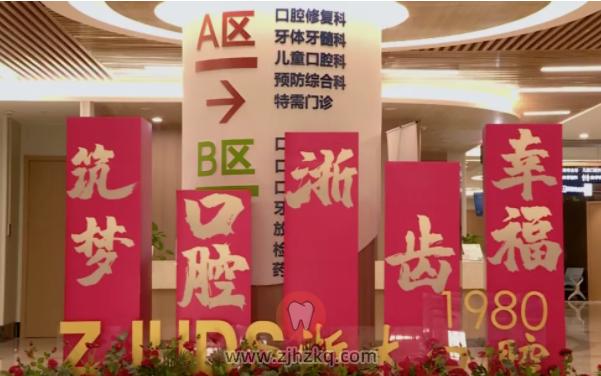 杭州口腔公立医院排名