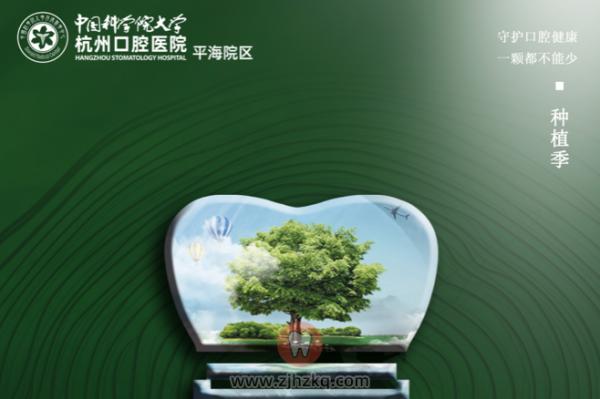 杭州口腔医院种植牙福利活动2021