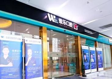 杭州维乐口腔牙齿矫正价目表