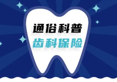 齿科保险是什么?