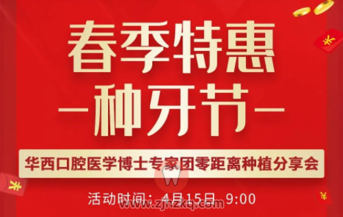 杭州亮贝美口腔抽种植体免费种牙活动