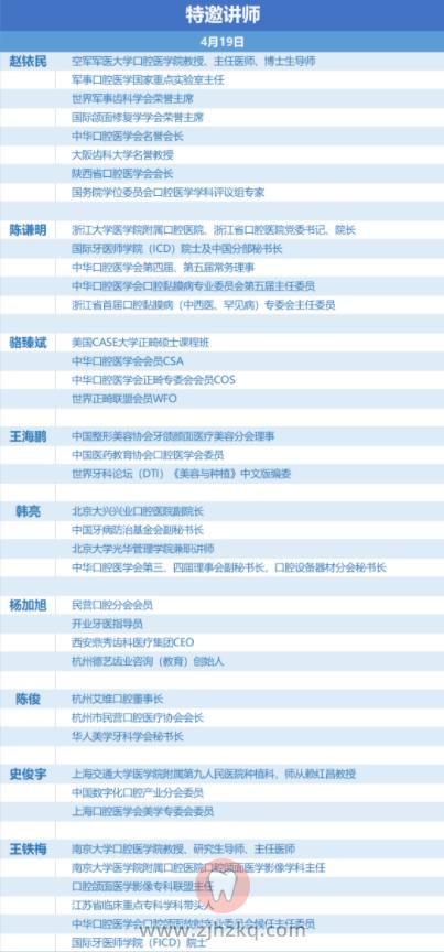"""021浙江省口腔医疗行业交流大会"""""""