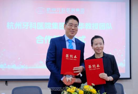 黄华教授加盟杭州牙科医院