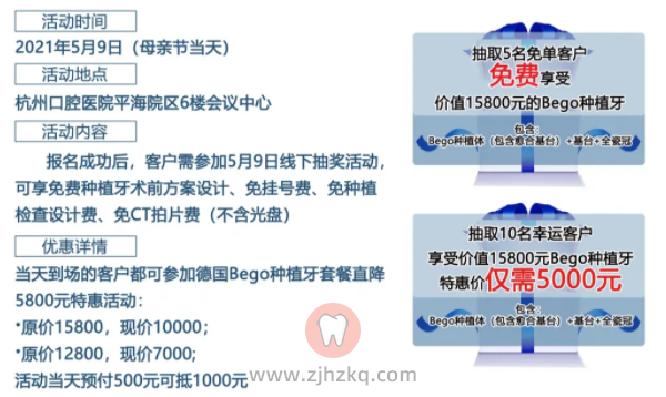 杭州口腔医院平海院区0元免费种牙活动