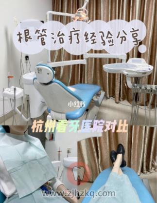 杭州根管治疗省口腔医院看牙记