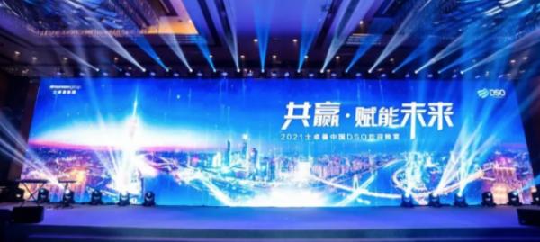 士卓曼中国DSO年度峰会