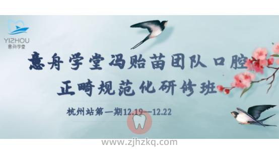 杭州意舟学堂正畸培训靠谱吗?