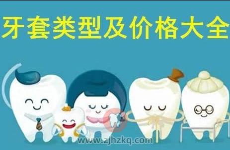 杭州市面上牙齿矫正器的种类及价格表