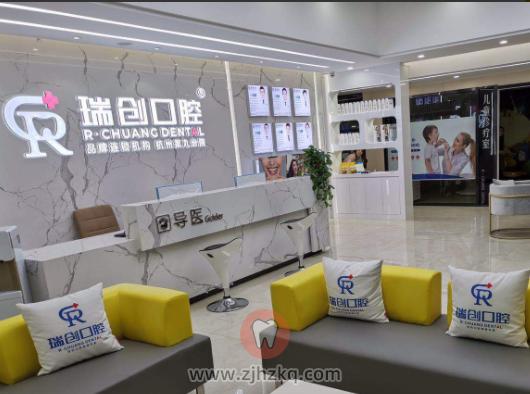 杭州瑞创口腔莫干山店地址及上班下班时间