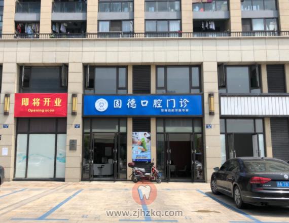 杭州滨江固德口腔地址及上班下班时间