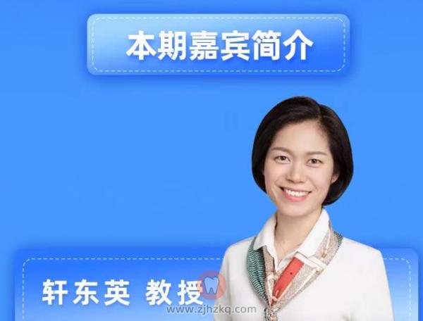 牙周人Club云讲堂第11期