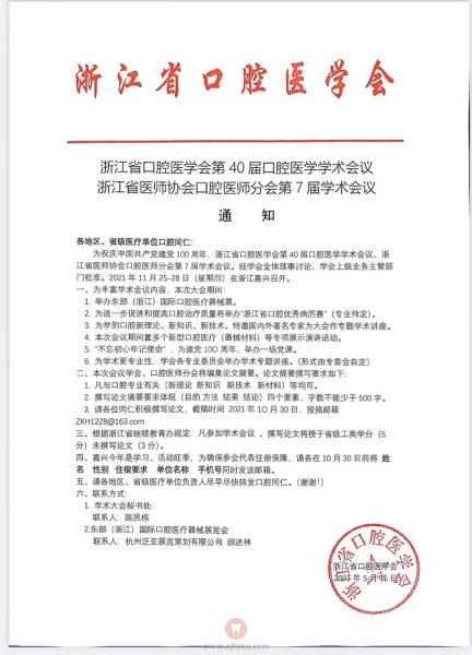 浙江省第40届口腔医学学术会议