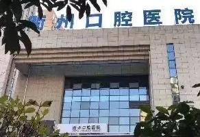 衢州口腔医院端午节门诊时间安排