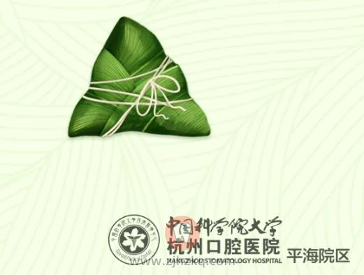杭州口腔医院平海院区端午节门诊放假安排