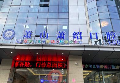 杭州人民口腔医院端午节门诊放假安排